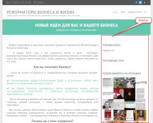 Sidebar в теме WordPress на примере моего сайта