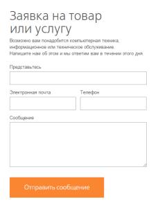 Заявка на товар или услугу - форма на сайте