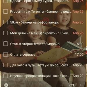 Виджет TickTick на мобильном телефоне