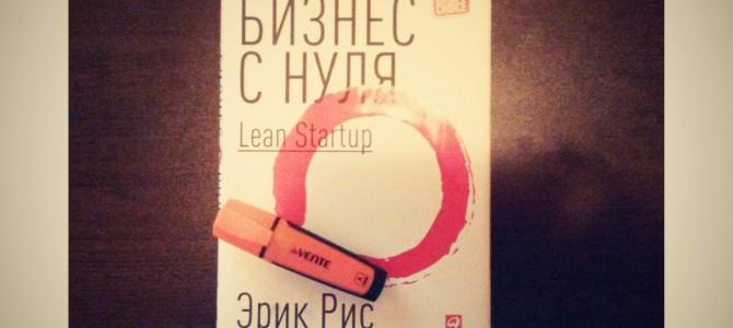Из книг: бизнес с нуля, lean startup
