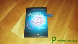 """Учимся оптимизму по формуле из книги Мартина Селигмана """"Как научиться оптимизму"""""""
