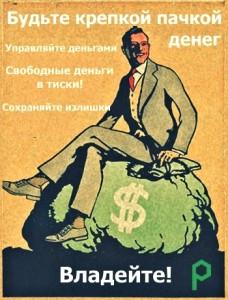 Не деньги должны управлять вами, а вы ими. Владейте и будьте богаты.