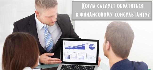 Перевод: в какое время нужно обратиться к финансовому советнику?