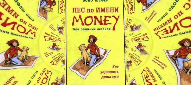 Варя: изучаю азбуку денег
