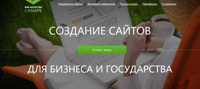 Наталья: как я открыла веб-агентство