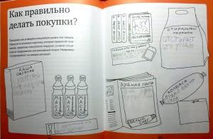 """Самое интересное задание в книге """"Дима и Совёнок"""" + мои ответы"""
