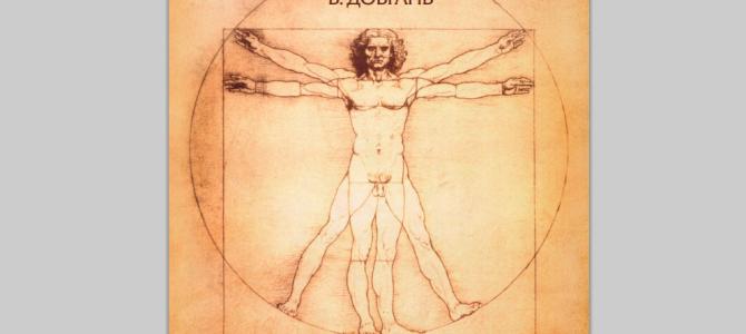 Из книг: 5 лучших упражнений
