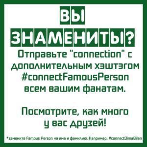Вы знамениты? Проверьте, сколько у Вас есть друзей :)