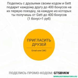 Gett промокод на бесплатную поездку в такси в Перми и других городах
