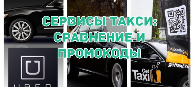 Промокоды на Uber, Gettaxi и Wheely в Перми