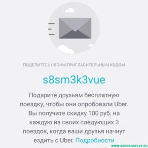 Uber промокод на бесплатную поездку в такси в Перми и других городах