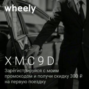 Wheely промокод бесплатно на первую поездку в Перми и других городах