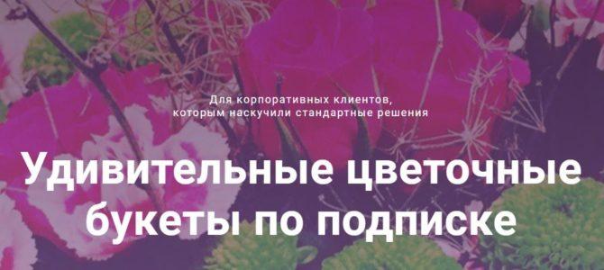 Татьяна: первый месяц жизни интернет-магазина цветов в Перми