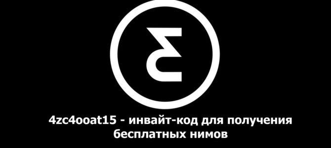 NIMSES — воспользуйся бесплатным промокодом — инвайт кодом
