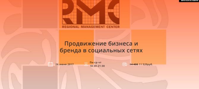 Обучение SMM: курсы в Перми