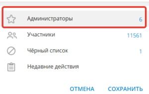 Администраторы Telegram-канала: меню