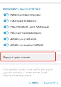 Передача прав новому владельцу Telegram канала