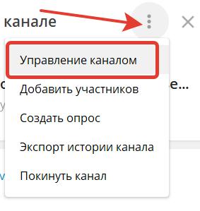 Управление каналом Telegram при продаже канала